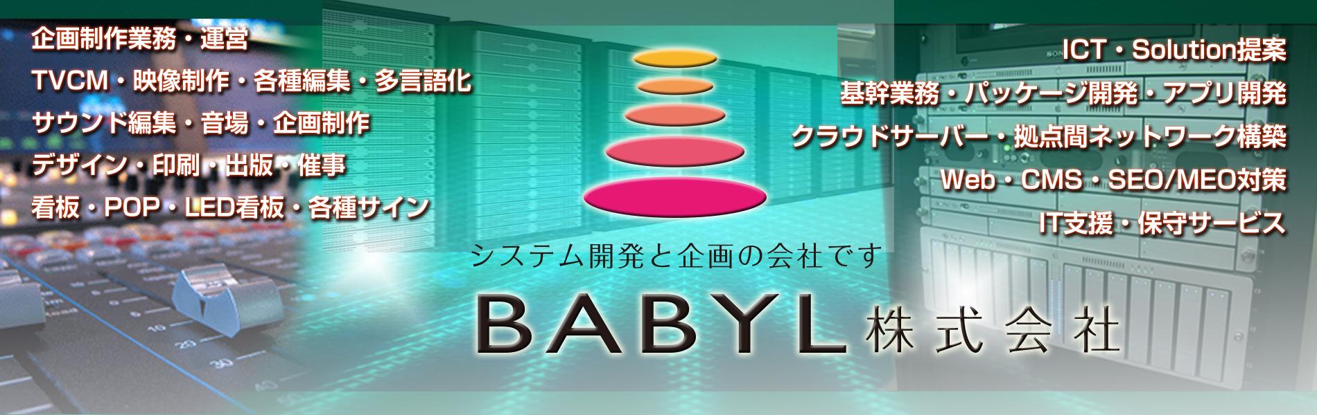 島根県松江市のシステム開発と企画会社のBABYL TOP画像